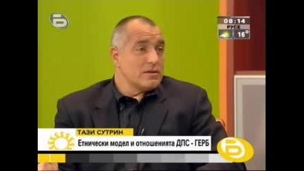 Boiko Borisov - Etnicheski model i otnosheniyata Dps - Gerb #1