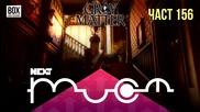 NEXTTV 033: Gray Matter (Част 156) Павел от Троян