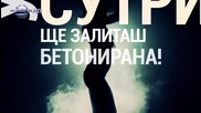 New! Кали и Илиян ft С tрифонов Няма да те питам Официално Видео