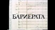 Бариерата (1979) (бг аудио) (част 1) Версия А Vhs Rip Българско Видео