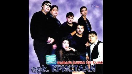 орк.кристали лей лей.2010