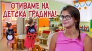 Правило №1: На детска градина се ходи с гащи! (Mamma Mia)