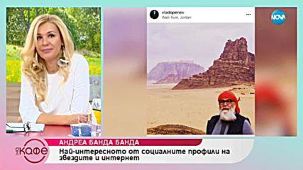 """Андреа Банда-Банда представя горещите новини от социалните мрежи - """"На кафе"""" (15.01.2018)"""