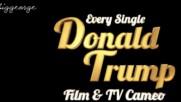 Президентът на Сащ Доналд Тръмп в телевизията и киното :)