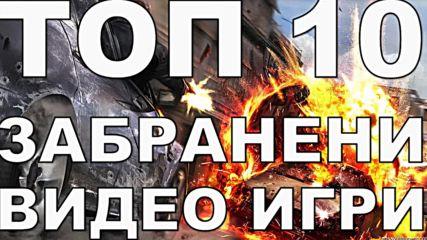 Топ 10 на забранените видео игри