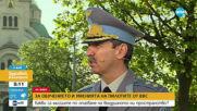 Генерал–майор Димитър Петров за обучението и уменията на пилотите от ВВС