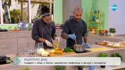 """Рецептата днес: Сандвич с яйце и бекон, царевични кюфтенца и десерт - """"На кафе"""" (26.05.2020)"""
