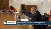 Борисов: Българските институции и еврейската общност следят за антисемитски онлайн материали