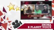 PLANET VOICE: ЕКСКЛУЗИВНО ИНТЕРВЮ С 2BONA