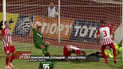 Футбол: Efbet Локомотив Пловдив - Лудогорец на 4 август, неделя от 21.00 ч. по DIEMA SPORTот