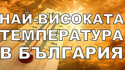 Най-високата температура в България