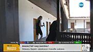 Манастир над закона: Монаси варят незаконно тонове алкохол
