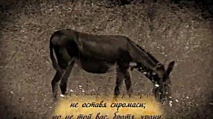 Христо Ботев - Патриот