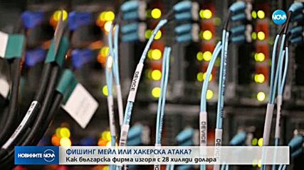 28 хил. долара е загубила българска фирма, заради пробив в електронната й поща