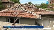 Две деца пострадаха, след като къща се срути върху леглата им