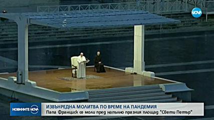 Папа Франциск: Всички сме в една лодка, уязвими и объркани