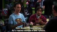 Теория за големия взрив / The Big Bang Theory / S03 E05