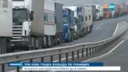 Бизнесът иска държавни мерки срещу нова гръцка блокада на границата