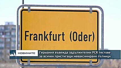 Германия въвежда задължителни PCR тестове за всички пристигащи неваксинирани пътници