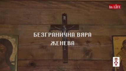 """""""БезГранична вяра"""", Епизод 1 , Сезон 2 – Женева"""