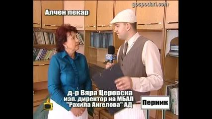 Алчен лекар 4