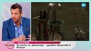 """На гости на """"Даманхур"""" - духовното общество в Италия - На кафе (20.09.2018)"""