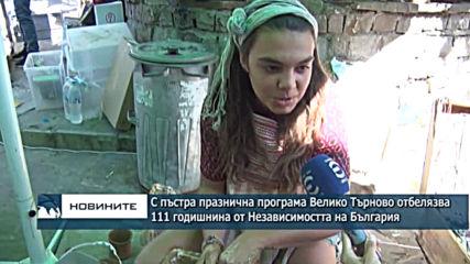 С пъстра празнична програма Велико Търново отбелязва 111 годишнина от Независимостта на България