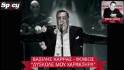 Vasilis Karras - Duskole mou xaraktira 2013