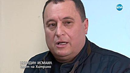 Разследване в Темата на NOVA: Какво се случва с парите за Хитрино (10.12.2017)