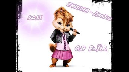 Chipmunks Girls - Двойно [ Емилия - Двоййно ] +текст• C D R I P •