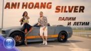 Ани Хоанг и Silver - Палим и летим 2018