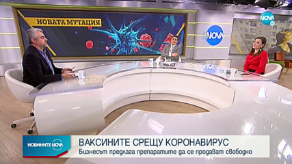 Новините на NOVA (26.01.2021 - обедна емисия)