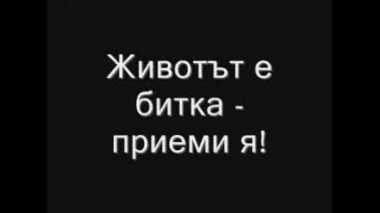 Живота...