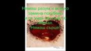 Stamatis Gonidis - Den Ehis Kardia-Превод