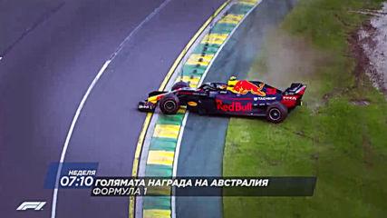 Формула 1: Гран При на Австралия на 17 март - директно по DIEMA SPORT 2