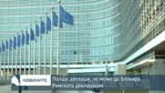 Полша заплаши, че може да блокира Римската декларация
