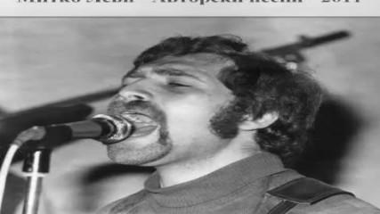 Митко Леви / Mitko Levi - Авторска музика - 2011