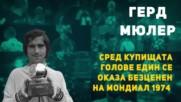Герд Мюлер: Сред купищата голове един се оказа безценен на Мондиал 1974
