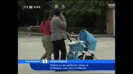НТВ: Кой Е Най-Добрия И Кой Е Най-Лошия Град В България