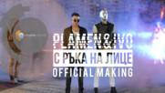 Plamen & Ivo - S raka na litse (Official Making)