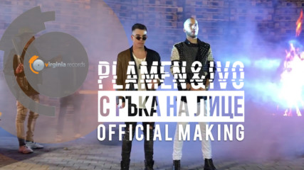 Plamen & Ivo - S raka na litse (Official Making)