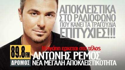 Антонис Ремос - любовта идва на края