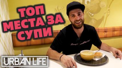 Къде са най-вкусните СУПИ? @ URBAN LIFE