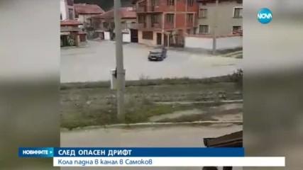 СЛЕД ОПАСЕН ДРИФТ: Кола падна в канал в Самоков