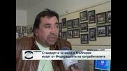 Федерацията на потребителите иска стандарт и за меда в България