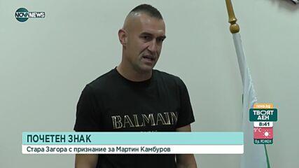Мартин Камбуров получи почетния знак на Стара Загора