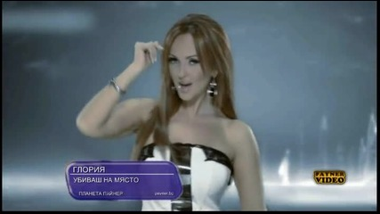 Глория - Убиваш на място (2013)