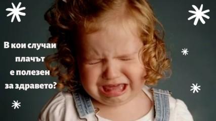 В кои случаи плачът е полезен за здравето?