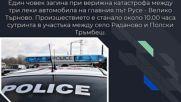 Отново смърт на пътя Русе - Велико Търново