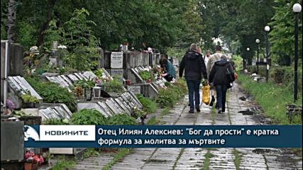 На Черешова задушница почитаме починалите си близки